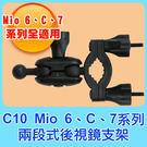C10 Mio 【6系列 7系列 C系列...
