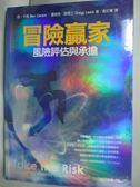 【書寶二手書T1/財經企管_JGL】冒險贏家:風險評估與承擔_班.卡森