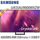 SAMSUNG三星【UA55AU9000WXZW/55AU9000】三星55吋 4K UHD連網液晶電視