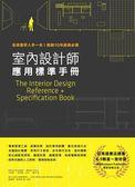 (二手書)室內設計師應用標準手冊:全球業界人手一本!暢銷10年經典必備