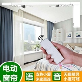 電動窗簾機 遙控自動智慧窗簾家用升降開合簾軌道桿小米智慧家居電機T