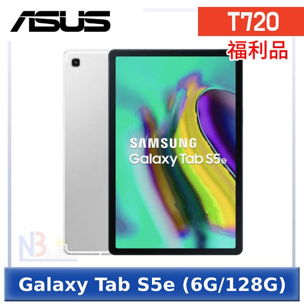 【福利品】Samsung Galaxy Tab S5e 10.5吋 【送通用保護套+保護貼】 八核心平板 T720 (6G/128G)