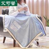 珊瑚絨小毛毯被子加厚空調毯法蘭絨毯子冬季辦公室午睡蓋毯單人薄 檸檬衣舍