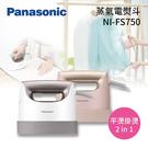 【天天限時】PANASONIC 國際牌 NI-FS750 蒸氣電熨斗 掛燙/平燙