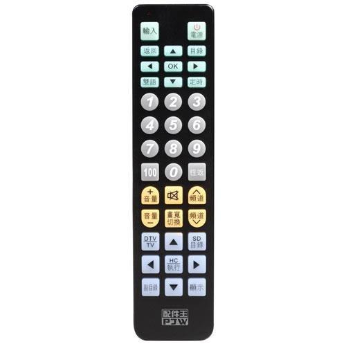 PJW配件王 RC-UN2 萬用型電視遙控器