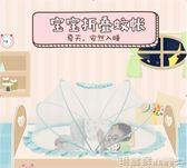 蚊帳  嬰兒蚊帳可折疊便攜式兒童寶寶小紋帳小孩新生兒防蚊罩嬰兒床通用 igo 瑪麗蘇