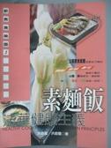 【書寶二手書T2/餐飲_YIO】法華健康主義:素麵飯_洪銀龍,洪銀國
