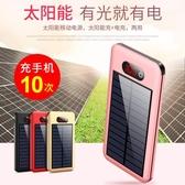 行動電源太陽能充電寶大容量通用蘋果7手機自帶線無線女生專用8行動電源【鉅惠82折】