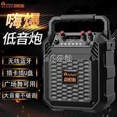 藍牙音響廣場舞音箱便攜戶外家用K歌無線話筒擴音器重低音大音量