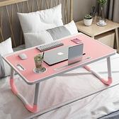 筆記本電腦桌床上用書桌小桌子懶人學生宿舍簡約可摺疊桌學習桌  【夏日新品】