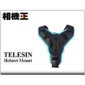 Telesin Helmet Mount 安全帽前置主機支架 下巴支架