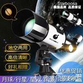 天文望遠鏡專業觀星高清深空成人學生兒童天夜視5000倍高倍 LX 爾碩數位3c