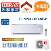 HERAN 禾聯 冷專 變頻 分離式 一對一 冷氣空調 HI-NP41 HO-NP41(適用坪數約6-7坪、4.1KW)