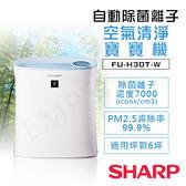 超下殺【夏普SHARP】自動除菌離子空氣清淨寶寶機 FU-H30T-W