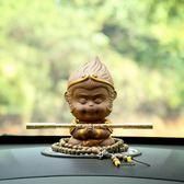 創意汽車擺件可愛猴子車載擺件車內裝飾品車上用品齊天大圣孫悟空    蜜拉貝爾