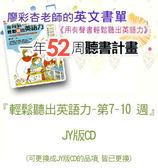 『用有聲書輕鬆聽出英語力- 廖彩杏老師書單』7-10週 (JY版本的CD)