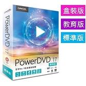 PowerDVD 17 標準版 (STD)