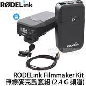 RODE LINK Filmmaker Kit 無線麥克風套組 2.4 G 頻道 (24期0利率 免運 總代理正成公司貨) 3.5 mini 接頭
