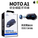 【東門城】騎士通 MOTO A1(黑) 騎士藍芽耳機 隱藏式麥克風