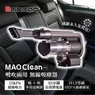 全配組加贈鋰電池(共2顆) 日本Bmxmao MAO Clean M1 地表最強車用無線吸塵器 - 6組吸頭/附收納包
