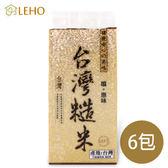 LEHO《嚐。原味》營養滿分台灣糙米800g*6包