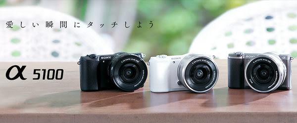 SONY A5100L 16-50mm單鏡組 再送32G高速卡+專用電池+手工皮套+專用座充 9好禮  公司貨