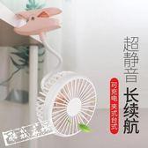 便攜風扇 小風扇迷你吹風機USB床上可充電夾子式靜音宿舍電風扇小型 88折下殺