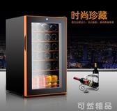 SRW-28D紅酒櫃恒溫酒櫃家用冰吧冷藏櫃壓縮機紅酒冰箱茶葉櫃 可然精品