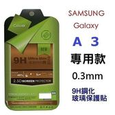 三星 Galaxy A3 保護貼 鋼化玻璃保護貼 9H 超硬度 0.3mm 極薄 公司貨【采昇通訊】