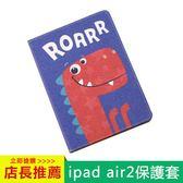 新蘋果ipad air2保護套4全包5平板電腦mini2迷你3卡通殼1休眠恐龍夢想巴士