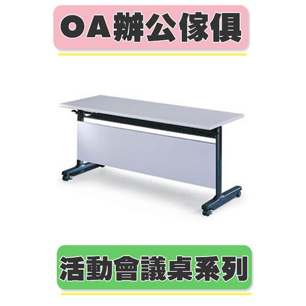 西瓜籽【辦公傢俱】PUT-1560G  灰色折合式會議桌