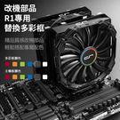 [ PC PARTY ] 快睿 Cryorig R1改裝用 金屬色造型框 黑色