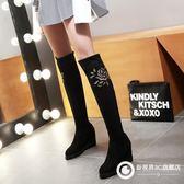 過膝長靴內增高坡跟水鉆彈力靴瘦腿女鞋 Xgpj43