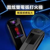酷炫雙電弧打火機【BA0123】電子打火機 USB充電 觸摸開關 合金材質 雙弧 指紋感應