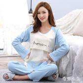純棉秋冬時尚坐月子服產后睡衣套裝孕婦哺乳衣喂奶衣服 ys8181『毛菇小象』