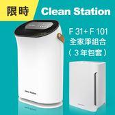 ✱家庭三年包套組✱【克立淨】 F31 極淨輕巧空氣清淨機 + F101抗敏專用桌上型清淨機