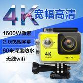 迷你相機 山狗SJ9000 高清4K騎行迷你航拍運動相機數碼防水攝像機潛水下DV 卡菲婭