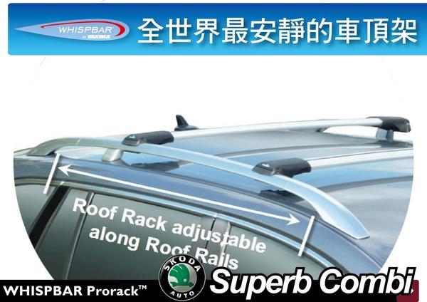 ∥MyRack∥WHISPBAR Superb Combi ∥ 車頂架 專用 橫桿