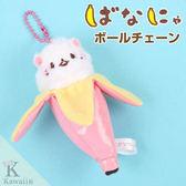 Hamee 日本 Q-LiA 香蕉貓 新款 玩偶 娃娃 珠鍊小吊飾(長毛香蕉貓) 635-160154