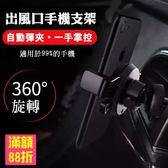 出風口支架 手機夾 手機架 冷氣孔車架 手機支架 車用手機架 手機座 360度旋轉(80-2970)