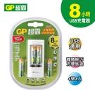 【GP超霸】 U211充電組 8小時USB充電器1入+智醒充電電池4號4入(400mAh)