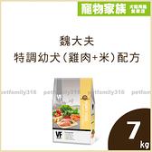 寵物家族-VF魏大夫 特調幼犬(雞肉+米)配方7kg