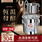 【現貨】家庭用小型釀酒機釀酒設備蒸酒器蒸餾器純露白酒糧食蒸餾水制水器