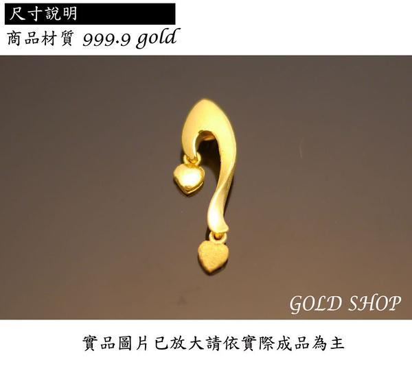 晴日小舖 gold 黃金 墜飾 金飾 保證卡 重量0.50錢 贈皮繩項鍊 [ gp 014 ]