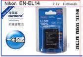 *數配樂* Kamera Nikon EN-EL14 ENEL14 破解版 防爆鋰電池 P7000 P7100 P7700 P7800 D3100 D5200 D5300 D3200
