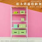 【dayneeds】 松木 90x45x180公分 五層烤白收納層架/鐵架/置物架/鞋架