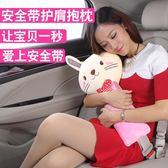 汽車安全帶護肩套抱枕可愛卡通兒童保險帶護肩保護套車內裝飾用品 英雄聯盟