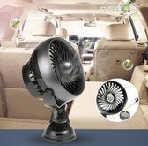 (快出) 檸萌吸盤車載風扇12v24v貨車通用製冷usb小電扇香薰功能