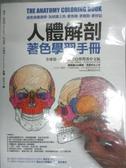 【書寶二手書T7/大學理工醫_OGX】人體解剖著色學習手冊-邊看邊畫邊學…_維恩.凱彼特