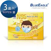 【醫碩科技】藍鷹牌 立體型2-4歲幼幼醫用口罩 50片*3盒 NP-3DSSSM*3